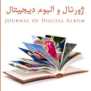 چاپ آلبوم دیجیتال,آلبوم کودک,البوم دیجیتال کودک