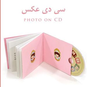 سی دی عکس