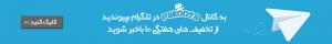 کانال آتلیه تخصصی عکاسی کودک پاکوتا