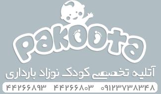 pakoota-mono