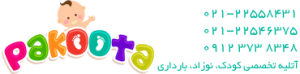 آتلیه کودک پاکوتا